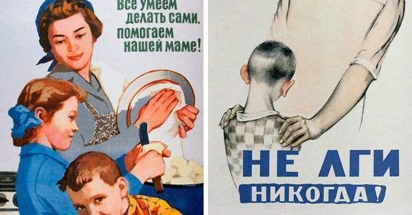10 Правильних радянських плакатів про виховання дітей