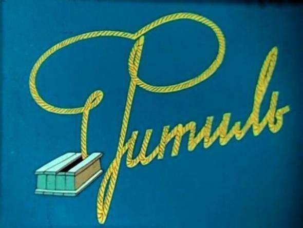 10 Самих популярних випусків сатиричного радянського кіножурналу «гніт»