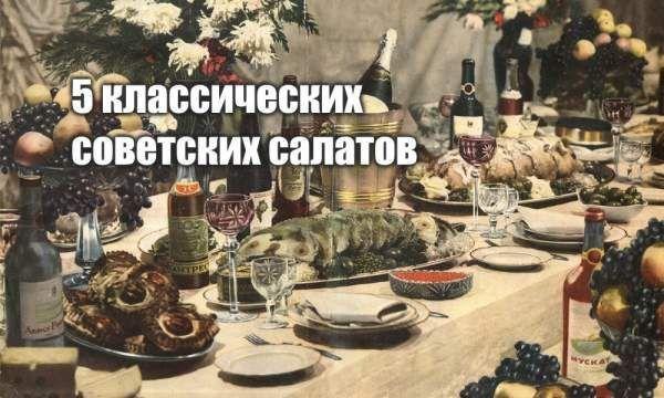 5 П`ять популярних радянських салатів