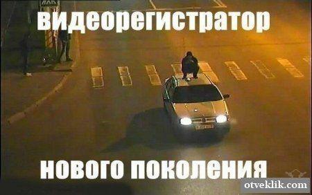 Авто приколи