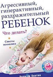 Гіперактивний дитина: що робити?