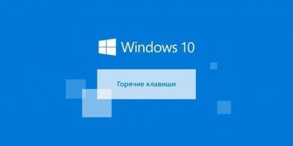 Швидкий доступ windows 10