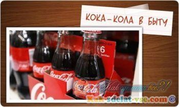Як використовувати кока-колу?