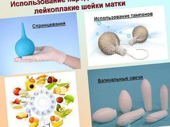 Як лікувати лейкоплакію?