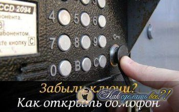 Як відкрити домофон без ключа (всі моделі)?