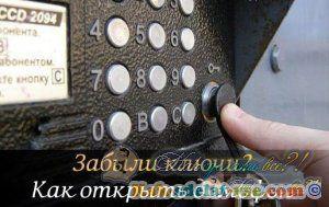 Як відкрити домофон?