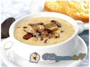 Як зробити грибний суп?