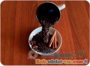 Як зробити кавову чашку?
