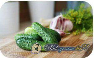 Як зробити малосольні огірки?