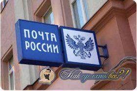 Як зробити поштовий переказ пошта росії?