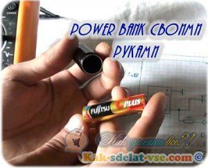 Як зробити power bank?