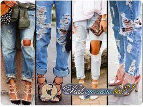 Як зробити рвані джинси?