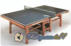 Як зробити тенісний стіл?