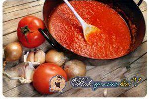Як зробити томатний соус в домашніх умовах?