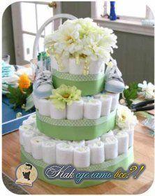 Як зробити торт з памперсів?