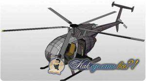 Як зробити вертоліт з паперу?