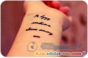 Як зробити тимчасове татуювання?