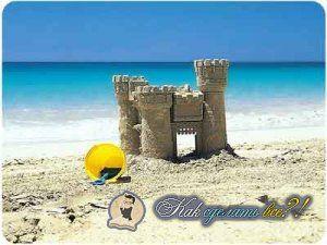 Як зробити замок з піску?