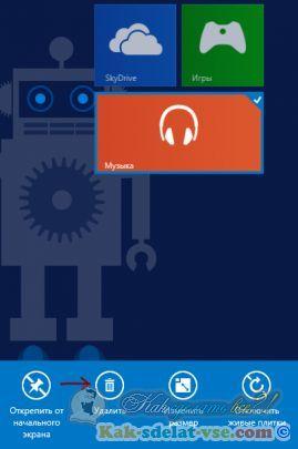 Як видалити програму в windows 8?