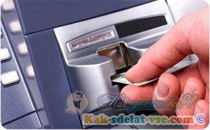 Як вставляти картку в банкомат?