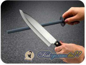 Як заточити ніж?