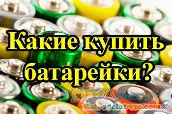 Які купити батарейки?