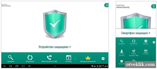 Kaspersky Internet Security для Android: захист смартфонів і планшетів