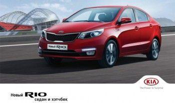 Кіа Ріо 2015 - новий кузов, комплектації і ціни, фото