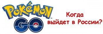 Pokemon go, дата виходу в росії