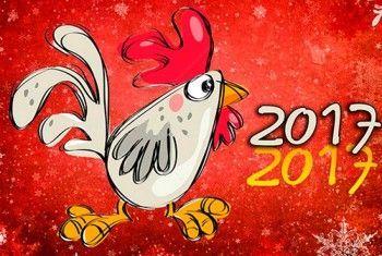 Привітання з новим роком 2017