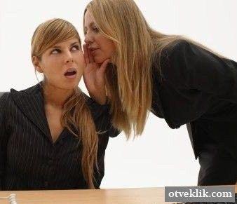 Чи варто довіряти колегам на роботі свої секрети?