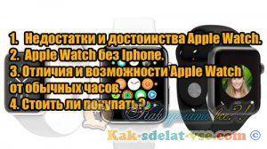 Навіщо потрібні apple watch.недостаткі і гідності.
