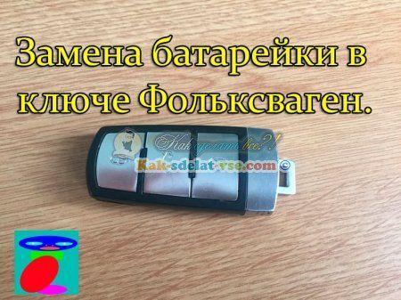 Заміна батарейки в ключі фольксваген.